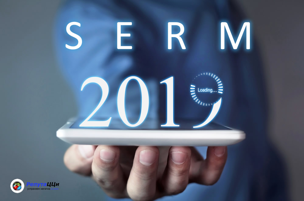 SERM 2019