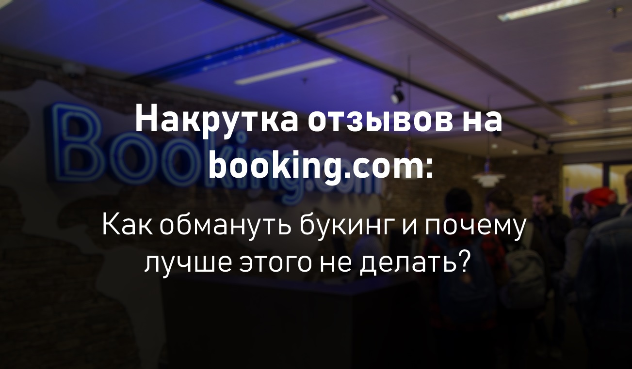booking.com официальный сайт booking.com официальный сайт